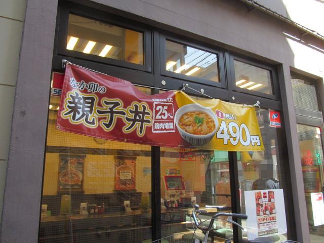 なか卯店外の親子丼横断幕20180301