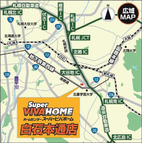スーパービバホーム白石本通店広域地図20180330