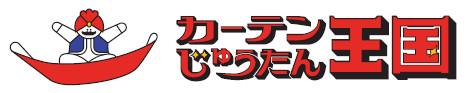 LALAガーデンつくばカーテンじゅうたん王国ロゴ20180312