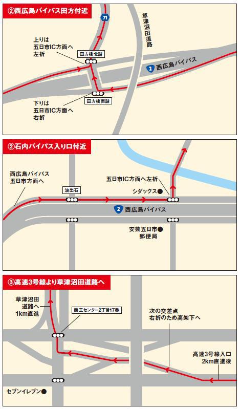 ジアウトレット広島クルマでの交通アクセス20180323