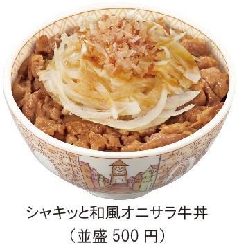すき家シャキッと和風オニサラ牛丼商品画像20180301
