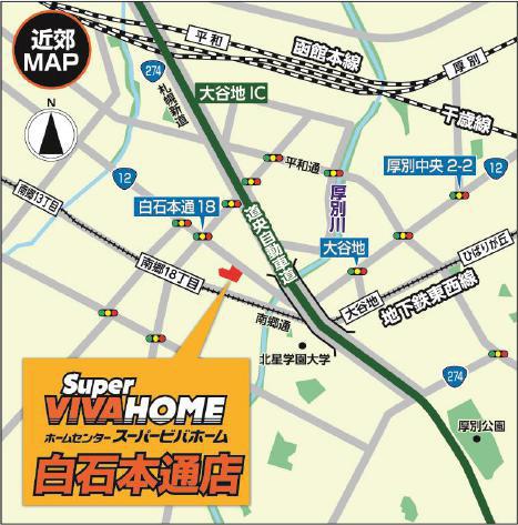 スーパービバホーム白石本通店周辺地図20180330