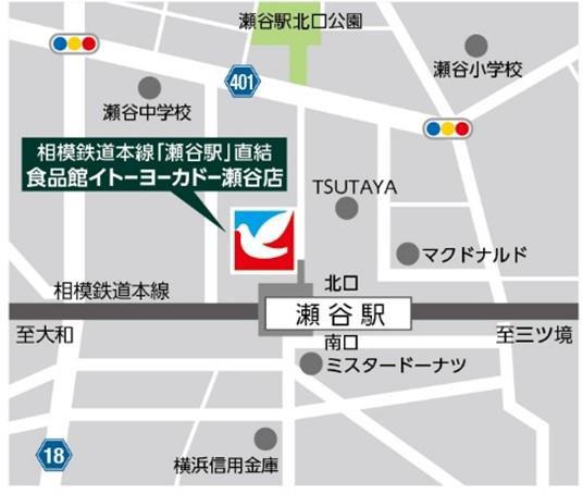 食品館イトーヨーカドー瀬谷店地図20180309