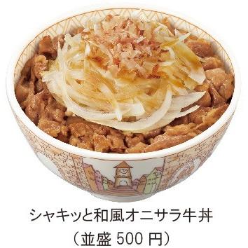 すき家シャキッと和風オニサラ牛丼2018販売開始サムネイル