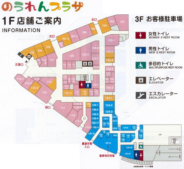のうれんプラザ1階フロアマップ20180222