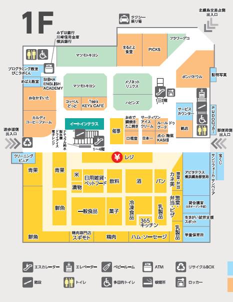 アピタテラス横浜綱島1階フロアマップ20180309