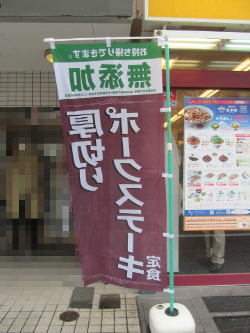 松屋店外の厚切りポークステーキ定食ののぼり20180320
