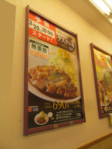 matsuya_atsugiri_pork_steak_teishoku_20180320_008