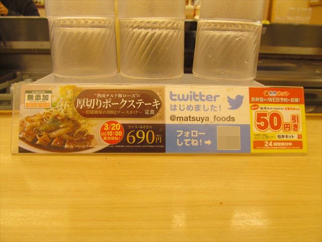 matsuya_atsugiri_pork_steak_teishoku_20180320_011