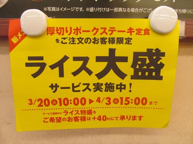 matsuya_atsugiri_pork_steak_teishoku_20180320_016