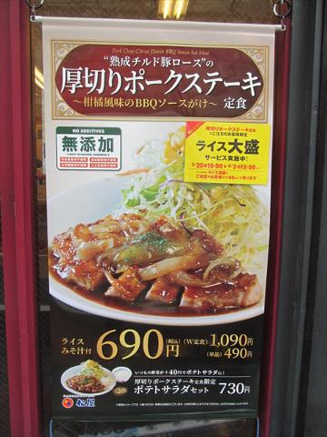 matsuya_atsugiri_pork_steak_teishoku_20180320_091