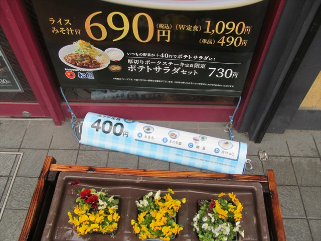 matsuya_atsugiri_pork_steak_teishoku_20180320_092