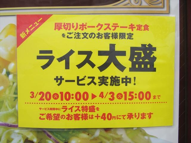 matsuya_atsugiri_pork_steak_teishoku_20180320_095