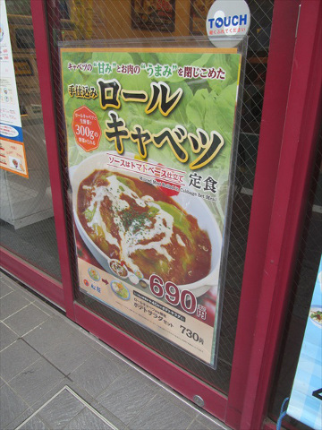 matsuya_fuwatoro_buta_to_onyasai_teishoku_20180306_004