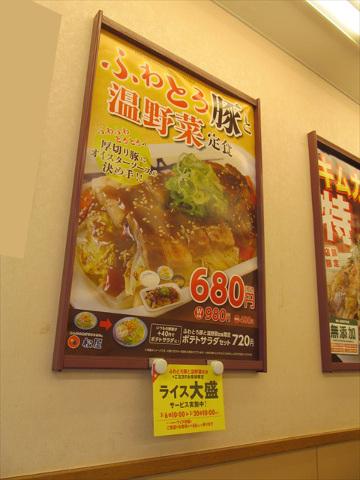 matsuya_fuwatoro_buta_to_onyasai_teishoku_20180306_014