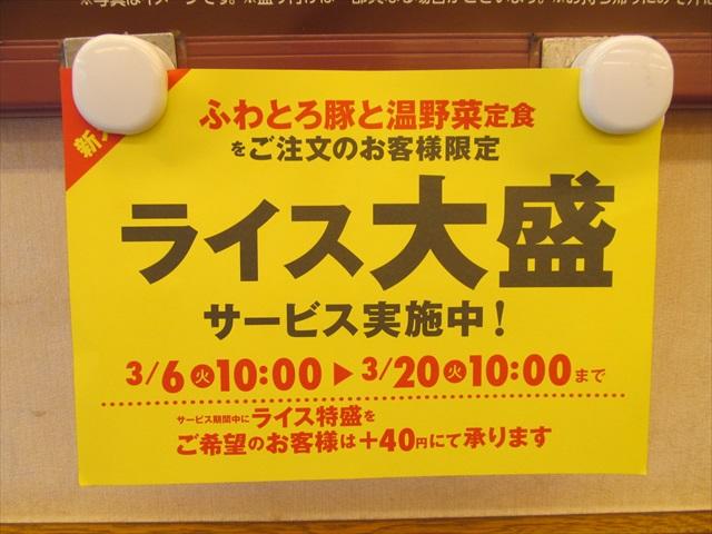 matsuya_fuwatoro_buta_to_onyasai_teishoku_20180306_015