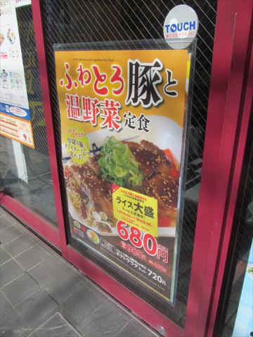 matsuya_fuwatoro_buta_to_onyasai_teishoku_20180306_084