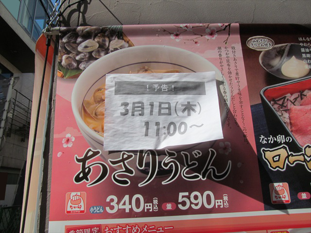 nakau_asari_udon_20180301_006