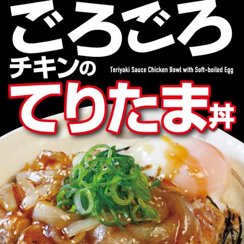 松屋ごろごろチキンのてりたま丼2018販売開始サムネイル