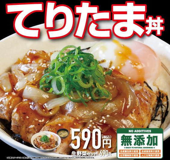 松屋ごろごろチキンのてりたま丼2018切り抜き画像20180411