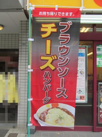 松屋店外のブラウンソースチーズハンバーグ定食のぼり20180424