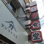 富士力食堂フジリキ食堂メニュー外観内観20180421サムネイル