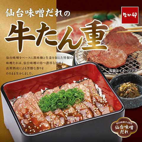 なか卯仙台味噌だれの牛たん重2018販売開始サムネイル