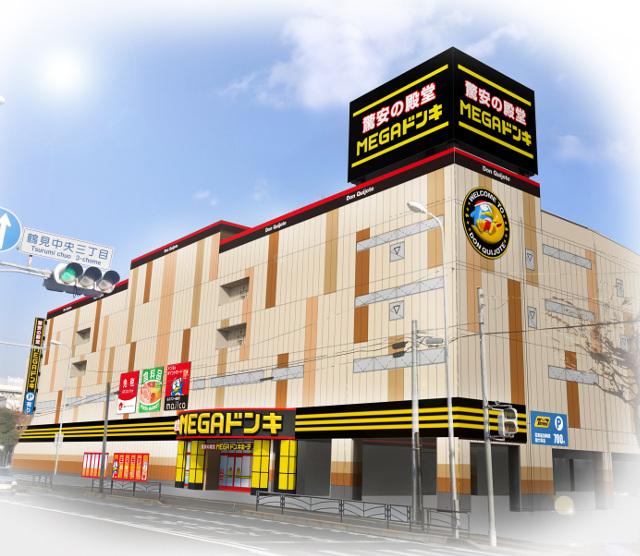 MEGAドンキホーテ鶴見中央店外観イメージ20180427