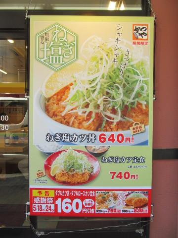 かつやねぎ塩カツ丼and定食のタペストリー20180420