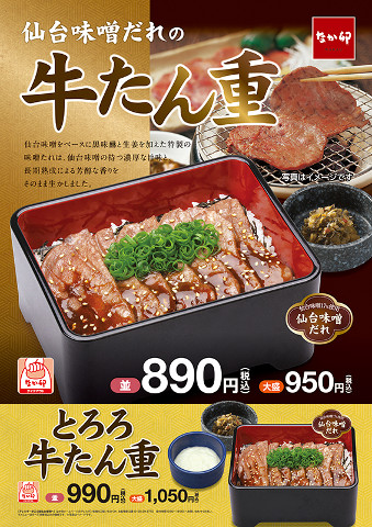 なか卯仙台味噌だれの牛たん重2018ポスター画像20180412