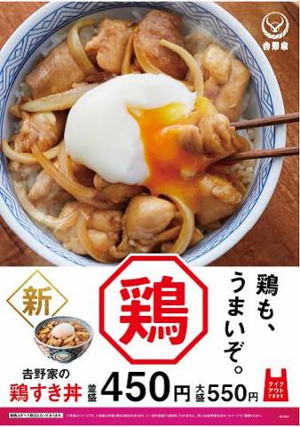 吉野家鶏すき丼2018年verポスター画像20180425