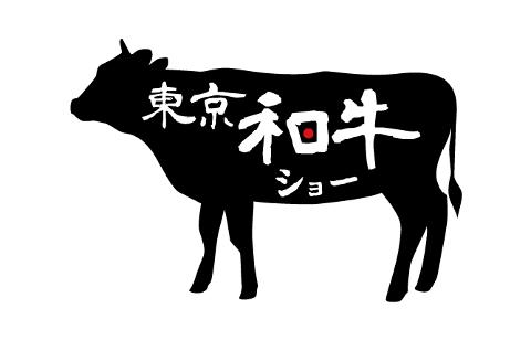 ジャパンフードパークin日比谷公園_東京和牛ショーロゴ20180412