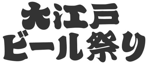 ジャパンフードパークin日比谷公園_大江戸B祭りロゴ20180412
