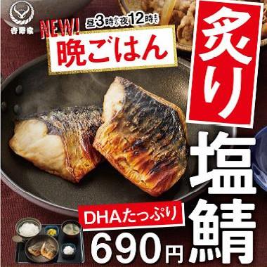 吉野家の晩ごはん炙り塩鯖定食2018販売開始サムネイル