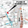 ドンキホーテ仙台駅西口本店20180622オープンサムネイル