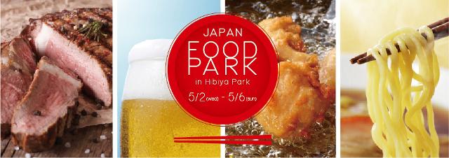 ジャパンフードパークin日比谷公園メイン画像640_20180412
