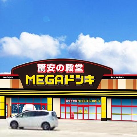 MEGAドンキホーテ横手店オープンサムネイル