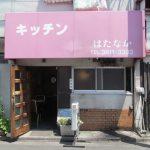 キッチンはたなか世田谷区若林メニュー外観内観サムネイル
