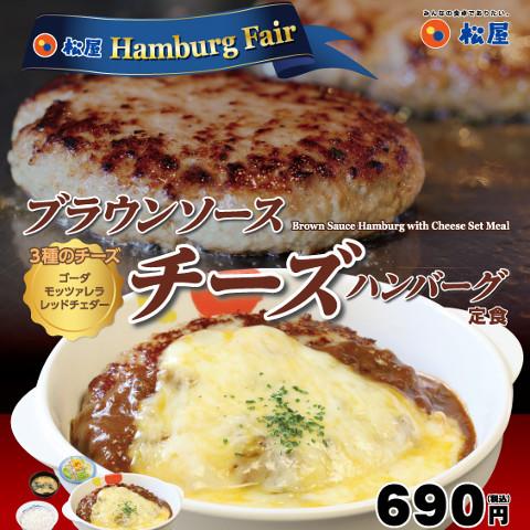 松屋ブラウンソースチーズハンバーグ定食2018販売開始サムネイル
