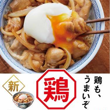 吉野家鶏すき丼2018年ver販売開始サムネイル2