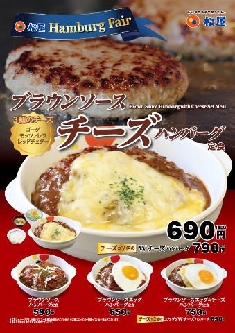 松屋ブラウンソースチーズハンバーグ定食2018ポスター画像20180418
