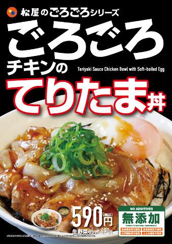 松屋ごろごろチキンのてりたま丼2018ポスター画像20180411