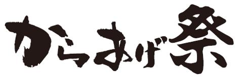 ジャパンフードパークin日比谷公園_からあげ祭ロゴ20180412