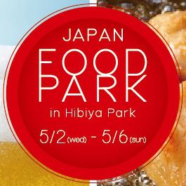 ジャパンフードパークin日比谷公園2018開催サムネイル