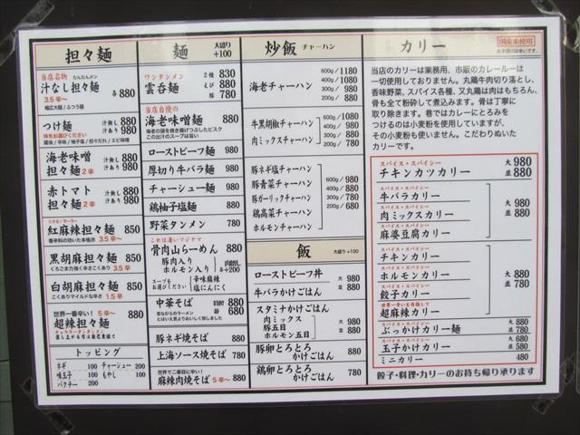 fujiriki_shokudo_menu_20180421_014