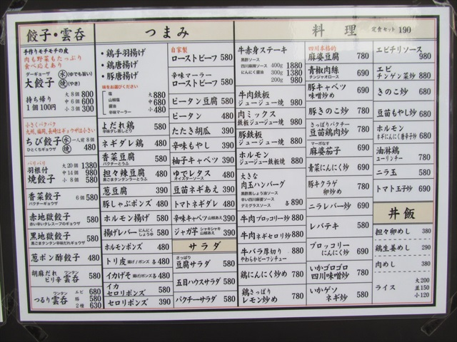 fujiriki_shokudo_menu_20180421_015