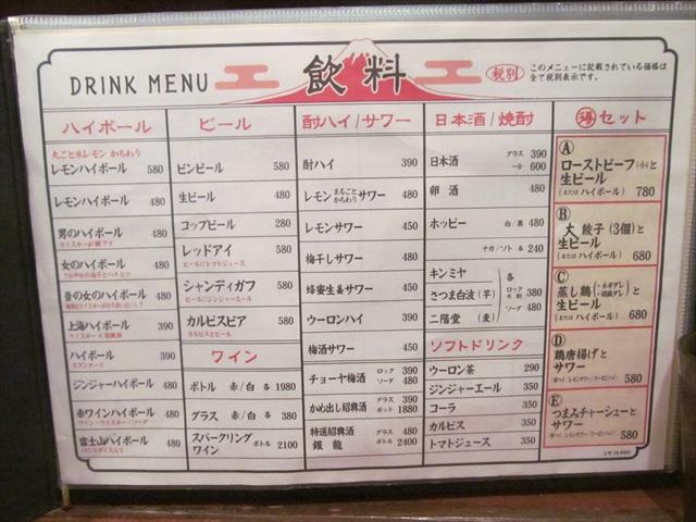 fujiriki_shokudo_menu_20180421_027