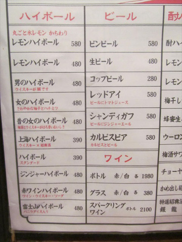fujiriki_shokudo_menu_20180421_028