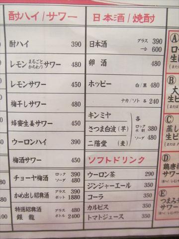 fujiriki_shokudo_menu_20180421_029