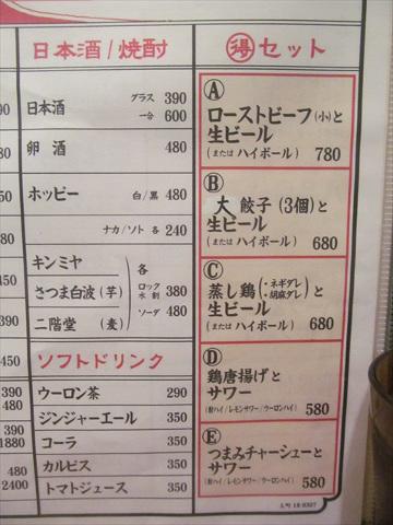 fujiriki_shokudo_menu_20180421_030